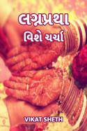 VIKAT SHETH દ્વારા લગ્નપ્રથા વિશે ચર્ચા ગુજરાતીમાં
