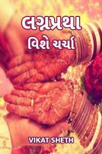 Lagnpratha vishe charcha