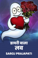 Dairy wala love by Saroj Prajapati in Hindi