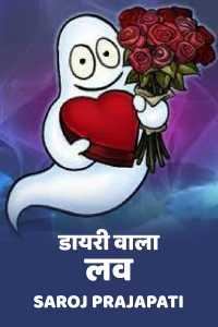 Dairy wala love