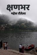 क्षणभर बुक महेश रौतेला द्वारा प्रकाशित हिंदी में