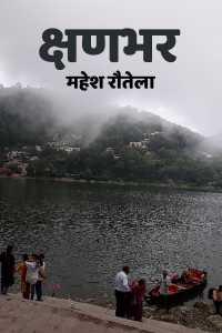 Kshanbhar
