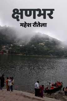 Kshanbhar by महेश रौतेला in Hindi