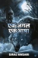 एक जंगल एक भाषा बुक Siraj Ansari द्वारा प्रकाशित हिंदी में