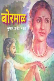 bormal by Subhash Mandale in Marathi