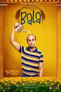 BALA - Film Review by Mayur Patel in Hindi