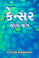 Cancer same jung by kusum kundaria in Gujarati