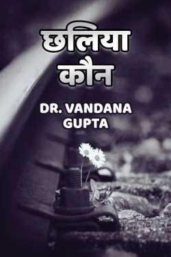 Chhaliya koun by Dr. Vandana Gupta in Hindi