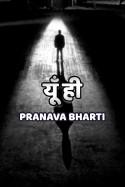 Yoon hi by Pranava Bharti in Hindi