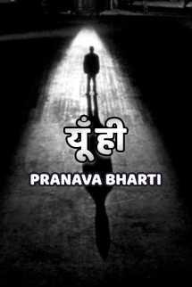 यूँ ही बुक Pranava Bharti द्वारा प्रकाशित हिंदी में