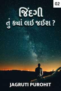 life where will you take - 2 by jagruti purohit in Gujarati