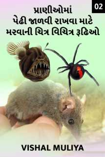 Vishal Muliya દ્વારા પ્રાણીઓમાં પેઢી જાળવી રાખવા માટે મરવાની ચિત્ર વિચિત્ર રૂઢિઓ - ભાગ ૦2 ગુજરાતીમાં