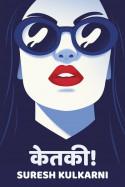Ketki by suresh kulkarni in Marathi