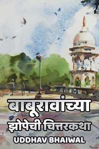 Baburavanchya jhopechi chittarkatha