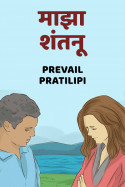 my shantanu - 1 by Prevail Pratilipi in Marathi