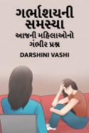 Darshini Vashi દ્વારા ગર્ભાશયની સમસ્યા : આજની મહિલાઓનો ગંભીર પ્રશ્ન ગુજરાતીમાં