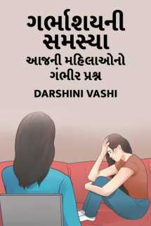 Garbhashayni samasya by Darshini Vashi in Gujarati