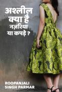 Ashlil kya hai by Roopanjali singh parmar in Hindi