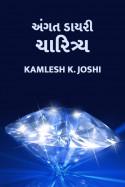 Kamlesh k. Joshi દ્વારા અંગત ડાયરી - ચારિત્ર્ય ગુજરાતીમાં