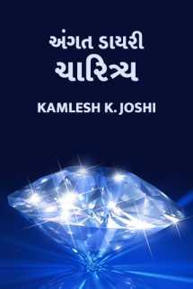 Angat Diary - Charitya by Kamlesh k. Joshi in Gujarati