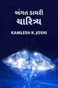 અંગત ડાયરી by Kamlesh k. Joshi in Gujarati