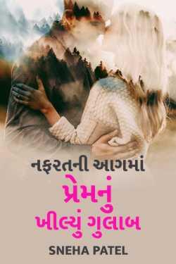 Nafratni aag ma prem nu khilyu gulaab - 1 by Sneha Patel in Gujarati