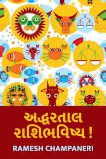 ADHDHARTAAL RAASHI BHAVISHYA by Ramesh Champaneri in Gujarati