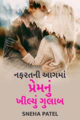 નફરતની આગ માં પ્રેમ નું ખીલ્યું ગુલાબ  by Sneha Patel in Gujarati