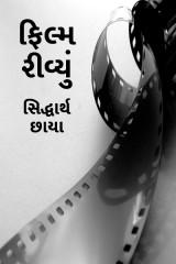 Siddharth Chhaya profile