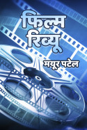 'ठग्स ओफ हिन्दोस्तान' फिल्म रिव्यू बुक Mayur Patel द्वारा प्रकाशित हिंदी में