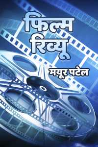 फिल्म रिव्यू - मयूर पटेल
