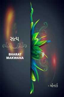 Satya by Bharat Makwana in Gujarati