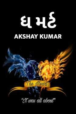The Meart by Akshay Kumar in Gujarati