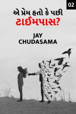 Ae prem hato ke pachhi timepass - 2 by Jay chudasama in Gujarati