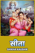 SITA by Shikha Kaushik in Hindi