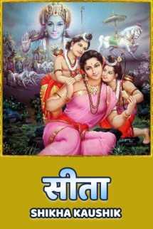 सीता बुक Shikha Kaushik द्वारा प्रकाशित हिंदी में