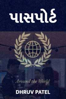 Dhruv Patel દ્વારા પાસપોર્ટ ગુજરાતીમાં