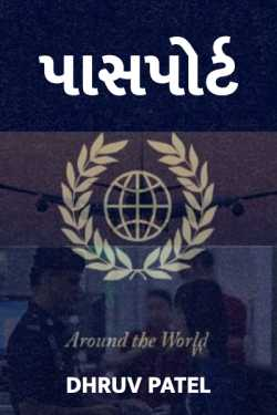 Passport by Dhruv Patel in Gujarati
