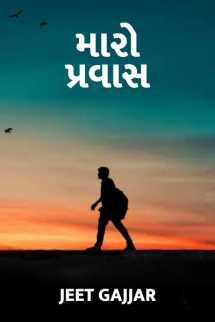 Maro pravas by Jeet Gajjar in Gujarati