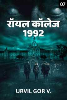 ROYAL COLLEGE - 1992 - Last Part बुक Urvil Gor द्वारा प्रकाशित हिंदी में