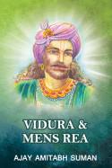 VIDURA AND MENS REA by Ajay Amitabh Suman in English