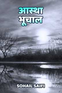 Aastha Bhuchal by Sohail Saifi in Hindi