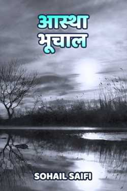 Aastha Bhuchal by Sohail Saifi in Hindi