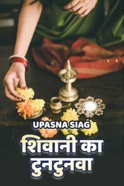 Shivani ka tuntunva by Upasna Siag in Hindi