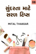 Sundarta mate saral tips - 8 by Mital Thakkar in Gujarati