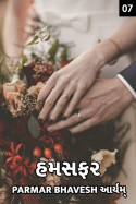 Humsafar - Last Part by Parmar Bhavesh આર્યમ્ in Gujarati