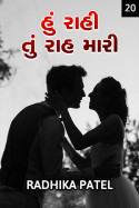 Hu raahi tu raah mari - 20 by Radhika patel in Gujarati