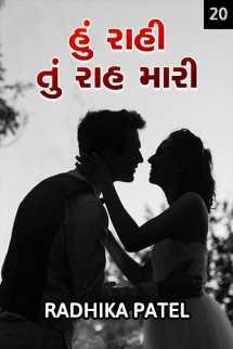 Radhika patel દ્વારા હું રાહી તું રાહ મારી.. - 20 ગુજરાતીમાં