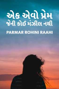 Ek aevo prem jeni koi manzil nathi by Parmar Rohini Raahi in Gujarati