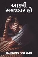 Aadmi samajdar ho by Rajendra Solanki in Gujarati